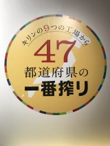 4月4日より、まずは新潟県など9県の『47都道府県の一番搾り』が発売する。