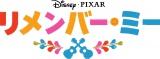 『リメンバー・ミー』ロゴ (C)2017 Disney/Pixar. All Rights Reserved.