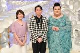 (左から)久保田直子アナウンサー、有吉弘行、マツコ・デラックス (C)テレビ朝日
