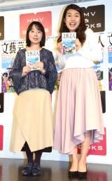 文芸誌『文藝芸人』の発売記念イベントに出席した(左から)辛酸なめ子、横澤夏子 (C)ORICON NewS inc.