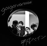 go!go!vanillasニューシングル「平成ペイン」(5月17日発売)初回限定盤