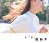 秦基博のニューシングル「Girl」のジャケットに起用された八木莉可子(写真は初回限定盤)
