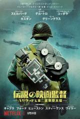 ハリウッド映画の巨匠監督5人が奇跡の総出演、Netflixオリジナルドキュメンタリー『伝説の映画監督 —ハリウッドと第二次世界大戦—』3月31日より世界同時配信