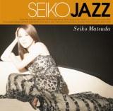 ジャズ・アルバム『SEIKO JAZZ』通常盤