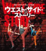 ブロードウェイ・ミュージカル「ウエスト・サイド・ストーリー」、 現代ミュージカルの原点が今夏来日