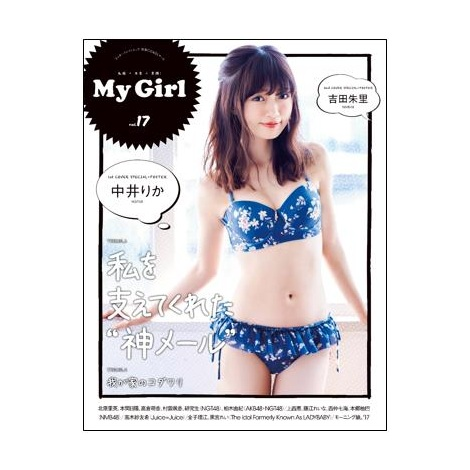 ガールズビジュアルブック『My Girl』でキュートな水着姿を披露するNGT48・中井りか(KADOKAWA)
