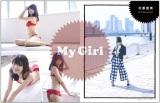 ガールズビジュアルブック『My Girl』に登場するNGT48・北原里英(KADOKAWA)
