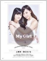ガールズビジュアルブック『My Girl』に登場するNGT48(左から)上西恵、藤江れいな(KADOKAWA)