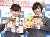 写真集のお気入りページを紹介する黒澤美澪奈(左)と倉島颯良 (C)ORICON NewS inc.