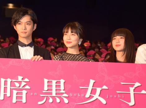 映画『暗黒女子』の初日舞台あいさつに出席した千葉雄大、小島梨里杏、平祐奈
