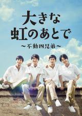 舞台『大きな虹のあとで〜不動四兄弟〜』のメインビジュアル