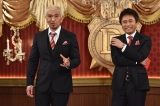 ガキ使の名物企画ダウンタウン2人だけの「フリートーク」が8年ぶりに復活(C)日本テレビ
