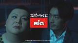 新CM「キョウコとお姉ちゃん イワシの群れ」篇に出演しているマツコ・デラックスと大谷亮平