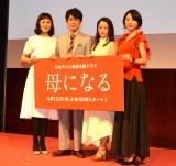 日本テレビ系連続ドラマ『母になる』制作会見に出席した(左から)板谷由夏、藤木直人、沢尻エリカ、小池栄子 (C)ORICON NewS inc.