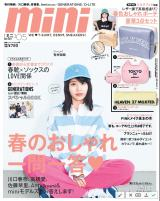『mini』5月号表紙(宝島社)