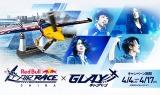GLAY×レッドブル・エアレース 全国のローソンでキャンペーン開催