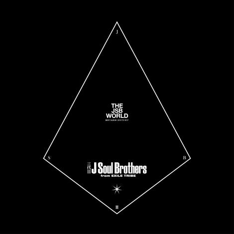 三代目 J Soul Brothers from EXILE TRIBEのオールタイムベストアルバム『THE JSB WORLD』