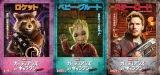 『ガーディアンズ・オブ・ギャラクシー:リミックス』キャラクターポスター(左から)ロケット、ベビー・グルート、スター・ロード (C)Marvel Studios 2017