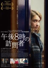映画『午後8時の訪問者』(4月8日公開)主演はアデル・エネル(C)LES FILMS DU FLEUVE - ARCHIPEL 35 - SAVAGE FILM ? FRANCE 2 CINEMA - VOO et Be tv - RTBF (Television belge)