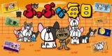 関西テレビ『ミュージャック』番組内で放送中(C)「ぶっぷな毎日」製作委員会