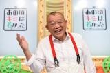 笑福亭鶴瓶と関ジャニ∞・横山裕が司会を務めるTBS『あの頃キミは若かった〜人間ビフォーアフター〜 』4月5日深夜放送(C)TBS