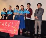 映画『PARKS パークス』完成披露試写会の模様 (C)ORICON NewS inc.