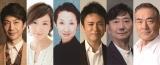 『シャンハイムーン』に出演する(左から)野村萬斎、広末涼子、鷲尾真知子、土屋佑壱、山崎一、辻萬長