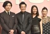 映画『追憶』完成披露会見に出席した(左から)柄本佑、小栗旬、長澤まさみ、安藤サクラ (C)ORICON NewS inc.