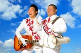 デビューシングル「かならず選挙に行く」を4・29にリリースするANZEN漫才(左から)みやぞん、あらぽん