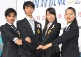 (左から)宇野昌磨、羽生結弦、三原舞依、樋口新葉 (C)ORICON NewS inc.