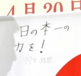 羽生結弦選手の寄せ書き=『世界フィギュアスケート国別対抗戦2017』日本代表選手発表・記者会見 (C)ORICON NewS inc.