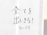 樋口新葉選手の寄せ書き=『世界フィギュアスケート国別対抗戦2017』日本代表選手発表・記者会見 (C)ORICON NewS inc.