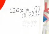 村元哉中&クリス・リード選手の寄せ書き=『世界フィギュアスケート国別対抗戦2017』日本代表選手発表・記者会見 (C)ORICON NewS inc.
