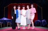 舞台『野良女』のゲネプロ前に囲み取材を行った(左から)深谷美歩、菊地美香、佐津川愛美、芹那、沢井美優