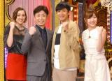 日本テレビ『今夜くらべてみました』の制作会見に出席した(左から)SHELLY、後藤輝基、徳井義実、指原莉乃 (C)ORICON NewS inc.
