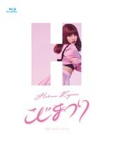 DVD/Blu-ray『こじまつり〜小嶋陽菜感謝祭〜』(4月19日発売)ジャケット写真
