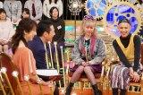 5日に放送される日本テレビ系バラエティー『1周回って知らない話 りゅうちぇる覚醒&子役業界の裏側告白SP』(毎週水曜 後7:00)ではぺことりゅうちぇるの意外な一面に迫る (C)日本テレビ