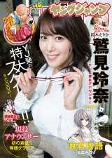 『週刊ヤングジャンプ』19号表紙カット(C)Takeo Dec./集英社