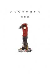 星野源のエッセイ集『いのちの車窓から』(KADOKAWA)
