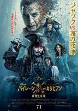 『パイレーツ・オブ・カリビアン/最後の海賊』日本版ポスター (C)2017 Disney. All Rights Reserved.