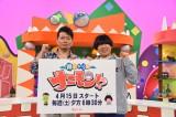 雨上がり決死隊(宮迫博之、蛍原徹)がMCを務める関西テレビの新番組『雨上がりのナニモン!?』4月15日スタート(C)関西テレビ