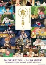 三鷹の森ジブリ美術館で5月27日から新しい企画展「食べるを描く。」開催(C)Studio Ghibli c Museo d'Arte Ghibli