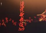 V6・三宅健、『滝沢歌舞伎』で女形に初挑戦 (C)ORICON NewS inc.