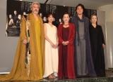 舞台『フェードル』の公開フォトコールに出席した(左から)今井清隆、門脇麦、大竹しのぶ、平岳大、キムラ緑子 (C)ORICON NewS inc.