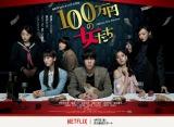 Netflixで4月7日から独占配信『100万の女たち』キービジュアル。テレビ東京での放送は4月13日から(C)青野春秋・小学館/「100万円の女たち」製作委員会