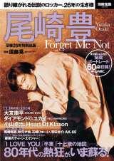 『尾崎豊 Forget Me Not』