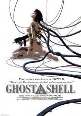 「GHOST IN THE SHELL/攻殻機動隊」(c)1995 士郎正宗/講談社・バンダイビジュアル・MANGA ENTERTAINMENT