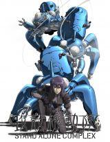 「攻殻機動隊 STAND ALONE COMPLEX」(C)士郎正宗・Production I.G/講談社・攻殻機動隊製作委員会