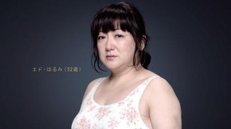 RIZAP CM「エド・はるみ 宣言篇」