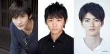 『ちょっとまて野球部!』に出演する(左から)小関裕太、須賀健太、山本涼介